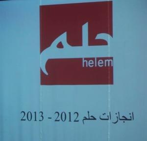 انجازات حلم 2012 - 2013